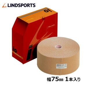 業務用 イオテープ 幅 75mm × 31.5m 1本 箱 キネシオロジーテープ スポーツ テーピングテープ 伸縮テーピング 伸縮テープ LINDSPORTS リンドスポーツ