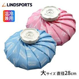 布氷のう 氷のう 青 ピンク 大サイズ 直径28cm アイシング アイスバッグ 温冷兼用 LINDSPORTS リンドスポーツ