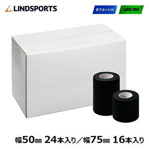 伸縮テープ ライトティアストレッチテープ 黒 幅50mm24本入/ 幅75mm16本入 テーピング LINDSPORTS リンドスポーツ