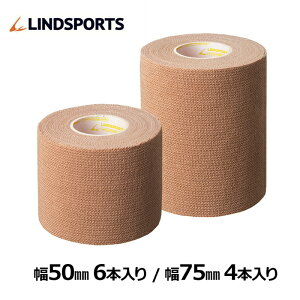 ハード伸縮テープ ハードプラスト 50mm×4.6m 6本/セット 75mm×4.6m 4本/セット スポーツ テーピングテープ LINDSPORTS リンドスポーツ