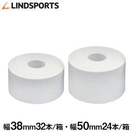 【送料無料】LINDSPORTS ライトホワイトテープ 38mm/32本 [固定テープ/非伸縮タイプ/テーピングテープ/ホワイトテープ/固定テーピング]