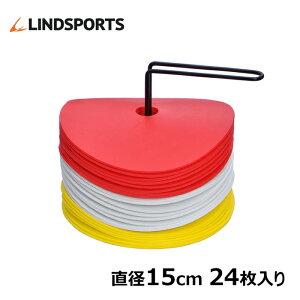 【直径15cm】マーカーパッド 24枚セット LINDSPORTS リンドスポーツ