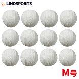 LINDSPORTS練習用軟式野球ボールM号1ダース(12球入)【軟式野球/軟式ボール/練習用ボール/ダース売り】