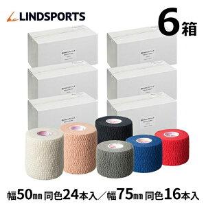 伸縮テープ NEO ソフトリップ 75mm ×6.9m 16本×6箱 50mm ×6.9m 24本×6箱 テーピングテープ LINDSPORTS リンドスポーツ