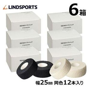 伸縮テープ NEO ソフトリップ 25mm ×6.9m 12本×6箱 テーピングテープ LINDSPORTS リンドスポーツ