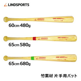 【竹】【硬式用】 片手用バット ティー・トス専用 野球 バット LINDSPORTS リンドスポーツ