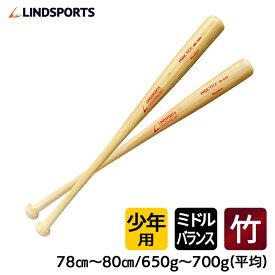 竹バット ジュニア用 少年用 78cm/80cm 650g/700g平均 硬式野球 練習用 ジュニアプラクティスバット 実打可能 少年野球 バット LINDSPORTS リンドスポーツ