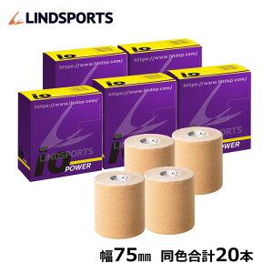 パワー イオテープ 75mm ×5m 4本×5セット キネシオロジーテープ スポーツ テーピングテープ LINDSPORTS リンドスポーツ