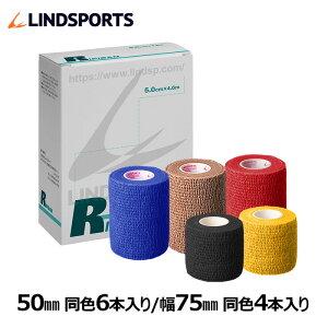 リピバン 75mm × 4.6m 4本/箱 50mm × 4.6m 6本/箱 ライトタイプの自着式テープ スポーツ テーピングテープ LINDSPORTS リンドスポーツ