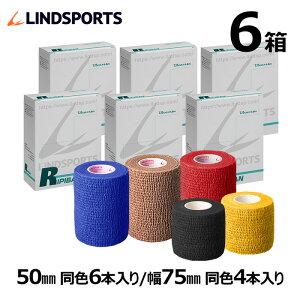 リピバン 50mm × 4.6m 6本×6箱 75mm × 4.6m 4本×6箱 ライトタイプの自着式テープ スポーツ テーピングテープ LINDSPORTS リンドスポーツ