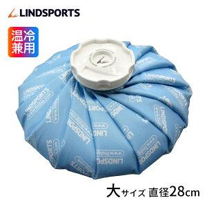 布氷のう 氷のう 青 大サイズ 直径28cm アイシング アイスバッグ 温冷兼用 LINDSPORTS リンドスポーツ