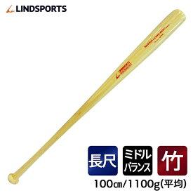 竹バット 硬式用 超ロングバット 100cm 1100g平均 実打可能 LINDSPORTS リンドスポーツ