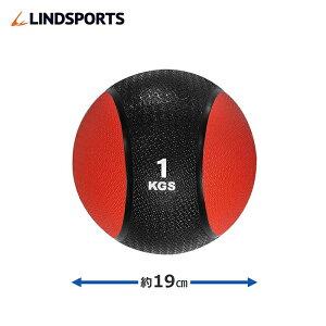 メディシンボール ひもなし 1kg トレーニングボール ウエイトボール LINDSPORTS リンドスポーツ