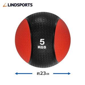 メディシンボール ひもなし 5kg トレーニングボール ウエイトボール LINDSPORTS リンドスポーツ