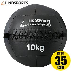 ソフト メディシンボール 10kg やわらか トレーニングボール ウエイトボール LINDSPORTS リンドスポーツ