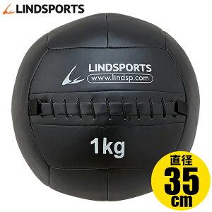 ソフト メディシンボール 1kg やわらか トレーニングボール ウエイトボール LINDSPORTS リンドスポーツ