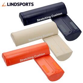 ストレッチングクッション ハーフ 2本セット 長さ41cm 半円柱 かまぼこ型 ストレッチ用ポール ヨガポール LINDSPORTS リンドスポーツ