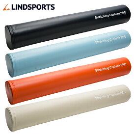 ストレッチングクッション PRO ロング 長さ98cm 少し硬めPRO ストレッチ用ポール ヨガポール LINDSPORTS リンドスポーツ