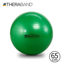 セラバンド TheraBand SCP 65cm グリーン 緑 エクササイズボール バランスボール SCP65 LINDSPORTS リンドスポーツ