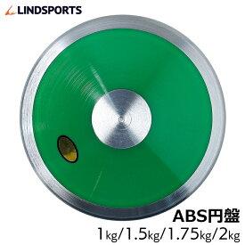 円盤 円盤投げ 1kg 1.5kg 1.75kg 2kg ABS製 検定なし 陸上競技 LINDSPORTS リンドスポーツ
