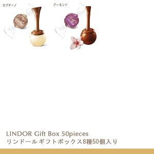 リンドールギフトボックス50個入り/9種