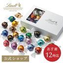 送料無料 リンツ Lindt チョコレート リンドール 22種23個入り テイスティングセット【バレンタイン バレンタインデー…