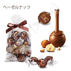 リンツ Lindt チョコレート リンドール ヘーゼルナッツ10個入り|リンツチョコ リンツチョコレート お菓子 チョコ ギフト 誕生日 プチギフト かわいい バレンタインデー バレンタインチョコ