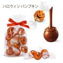 リンツ Lindt チョコレートハロウィン リンドール パンプキン10個入【ギフト お菓子 リンツチョコレート リンツチョコ…