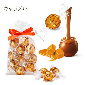 リンツ Lindt チョコレート リンドール キャラメル 10個入り|リンツチョコ リンツチョコレート お菓子 チョコ ギフト 誕生日 プチギフト かわいい バレンタインデー バレンタインチョコ バレ