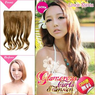 エクステンションワンタッチエクステ 'グラマラスカールエクステ CLP 5 type meddium exte-hair extensions-glamorouscurl. black hair wig hair Gothic hairstyles lineastoria LSRV