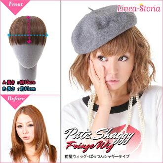 Bangs wig wig ' PANI was tsunku shaggy bangs ' black hair wig put hair anthology ヘアスタイルリネアストリア LSRV