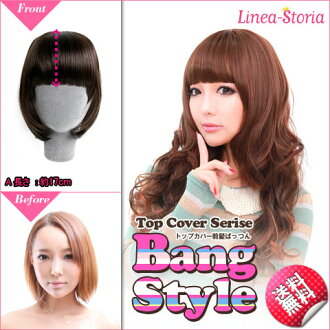 """Exte-hair extensions hair wigs bangs wig style """"cover bangs wig I was tsunku"""" bangs wig sewing sewing with bangs wig! ★ hair wig like I avoid cosplay Lolita casual wedding linea-storia LSRV Halloween costume"""