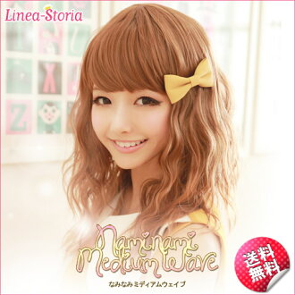Naminami Medium wave / wig ウィッグ