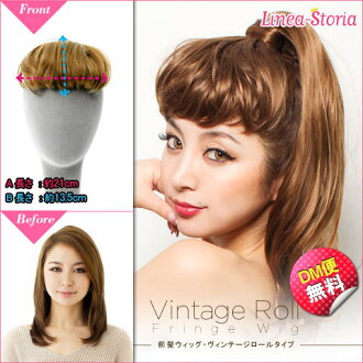 ヴィンテージロール fringe bangs wigs wig hair wig anymore cum to prevent image ウェディングヘアリネア LSRV