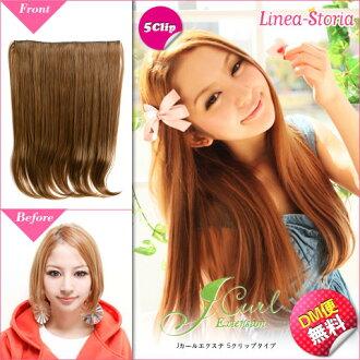 ヘアエクステエクステ J ラインカールエクステ clip 5 type neckline type hair to J カールエクステ ★ hair wig anymore cum to prevent heat-resistant wedding リネアストア LSRV