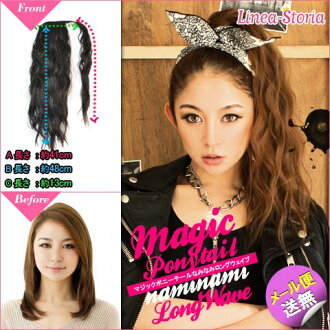 "Ordinary ★ reckoning hair カジュアルウェディングヘアリネアストア LSRV of wig ponytail extension ""Minami long wave ツインテールマジックポニテ who is a magic ponytail"""