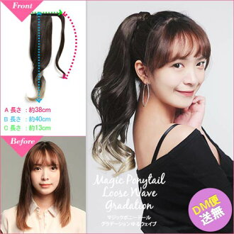 "Wig ponytail ""magic ponytail gradation ゆる wave"" マジックポニテ のゆる sloppy ★ gradation raven-black hair wig reckoning hair カジュアルウェディングヘアリネアストア LSRV [M service 6/12]"