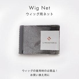 ウィッグ 専用ネット ウィッグネット 予備用に♪ フルウィッグ着用に必需品です。 医療用ウィッグにも最適! かつら シャンプー LSRV ハロウィン コスプレ