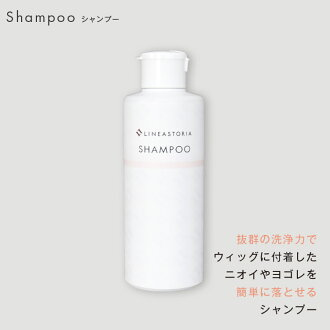 "It is most suitable for a wig for ""ブレグシャンプー"" wig shampoo medical care for exclusive use of the wig extension! Wig shampoo LSRV_P"