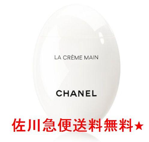 【送料込み】CHANEL シャネル ラ クレーム マン 50ml