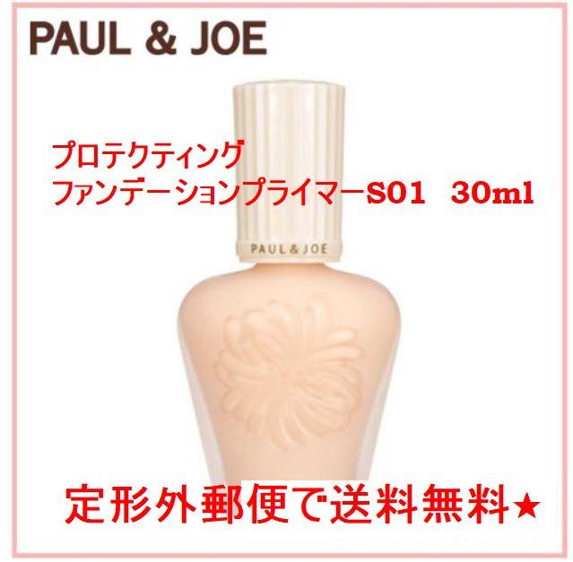 【送料込み】【定形外郵便で送料無料!】ポール&ジョー プロテクティングファンデーションプライマーS01 30ml