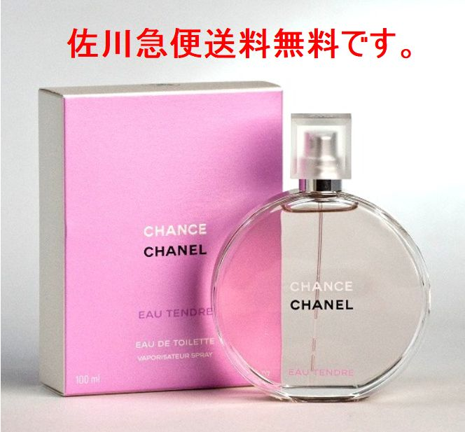 CHANEL シャネル チャンス オー タンドゥル EDT 50ml【安心】【国内発送】05P01Oct16