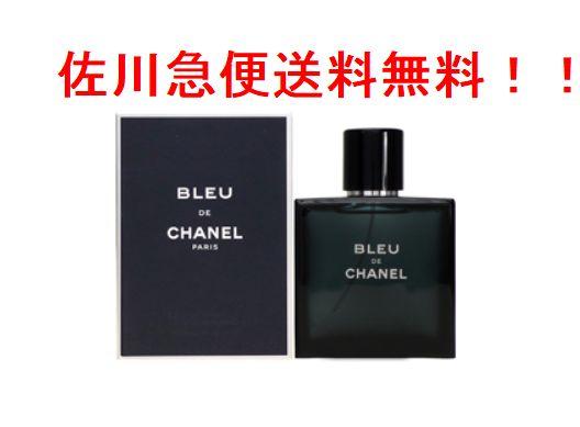 CHANEL シャネル ブルー ドゥEDT50ml【安心】【国内発送】05P01Oct16