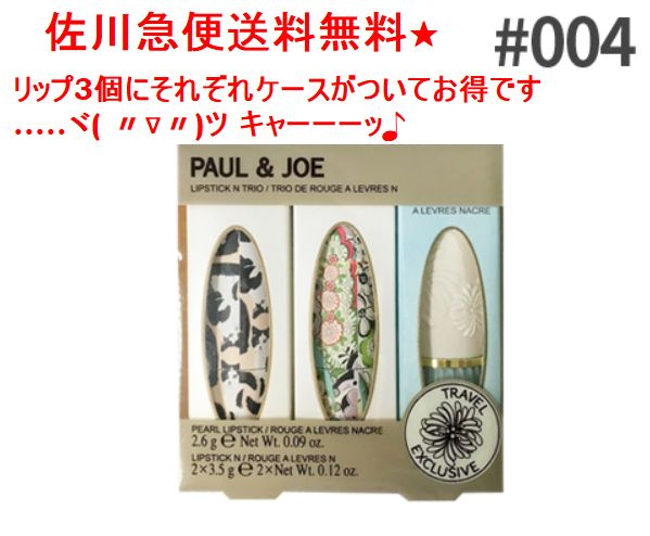 【送料込み】ポール&ジョー PAUL & JOEリップスティック N トリオ #004 リップ3個にそれぞれケースがついてお得です