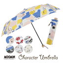 MOOMIN ムーミン グッズ 55cm 折りたたみ傘 キャラクターアンブレラ(ムーミン/リトルミイ)軽くて雨や風に強い丈夫な…