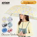 MOOMIN ムーミン グッズ 60cm ジャンプ傘 雨傘 キャラクターアンブレラ ムーミン/リトルミイ 軽くて雨や風に強い丈夫なグラスファイバ…