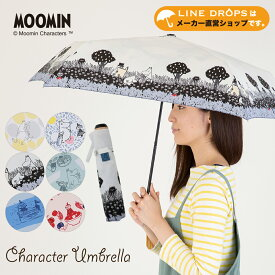 MOOMIN ムーミン グッズ 55cm 折りたたみ傘 雨傘 キャラクターアンブレラ(ムーミン/リトルミイ)軽くて雨や風に強い丈夫なグラスファイバー骨使用(北欧 かさ 雨晴兼用 UVカット 紫外線 おしゃれ かわいい 折り畳み 手動式 通勤 大人用 花ボーダー 母の日 プレゼント)