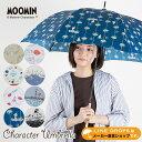 MOOMIN ムーミン グッズ 60cm ジャンプ傘 雨傘 キャラクターアンブレラ ムーミン/リトルミイ | 軽くて雨や風に強い丈…