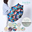 korko(コルコ) 58cm 雨傘 レディースアンブレラ 手開き式 長傘 | 北欧 傘 かさ シンプル 幾何学 軽い 小花 動物 雨…