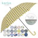 korko(コルコ) 60cm レディースアンブレラ ジャンプ式 長傘 | 北欧 雨傘 傘 かさ シンプル 幾何学 軽い 小花 動物 …